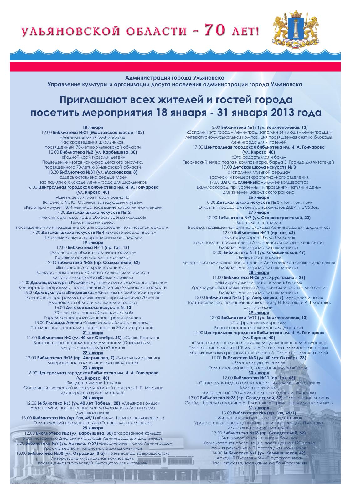 Афишы культурных событий на декабрь 2012 года и январь 2013 года