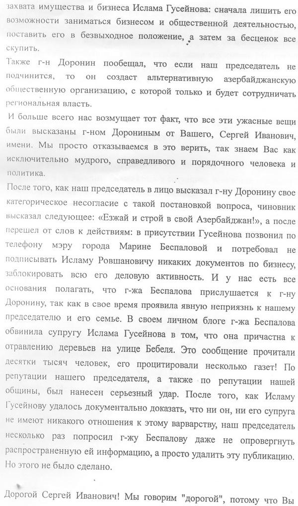 Гусейнов объявил войну ульяновским властям