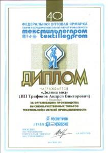 """Диплом """"за организацию производства высококачественных товаров текстильной и легкой промышленности"""""""
