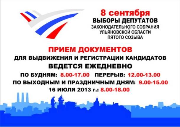 График работы избирательной комиссии Ульяновской области