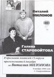 milonov