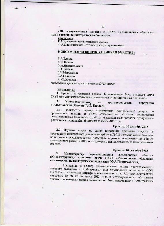Открытое письмо губернатору Сергею Морозову