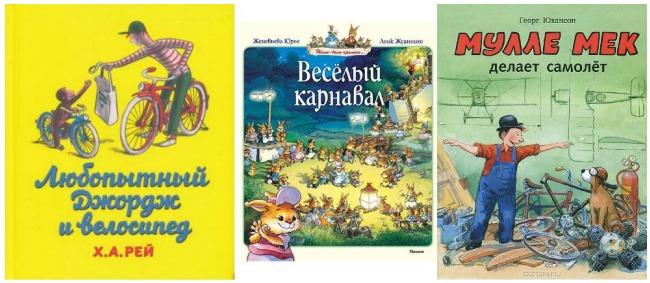 Вот несколько хороших серий книг, которые, считаю, должны быть в каждой детской библиотеке