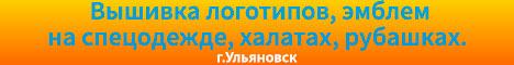Машинная вышивка логотипов в Ульяновске
