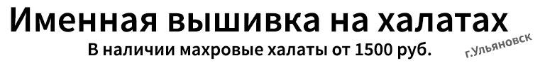 Именная вышивка на халатах в Ульяновске
